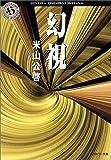 幻視 (角川ホラー文庫)