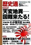 歴史通 2011年 05月号 [雑誌]
