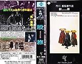 股旅 [VHS]