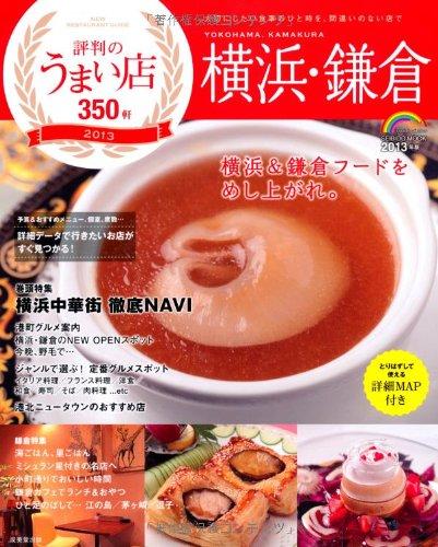 横浜・鎌倉評判のうまい店350軒 2013年版 (SEIBIDO MOOK)