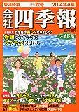 会社四季報 ワイド版 2014年4集 秋号