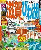 るるぶ滋賀 びわ湖'16?'17 (るるぶ情報版(国内))