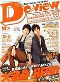 De・View (デ・ビュー) 2011年 10月号 [雑誌]