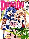 DRAGON MAGAZINE (ドラゴンマガジン) 2006年 12月号 [雑誌]