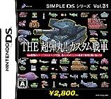 SIMPLE DSシリーズ Vol.31 THE超弾丸!!カスタム戦車