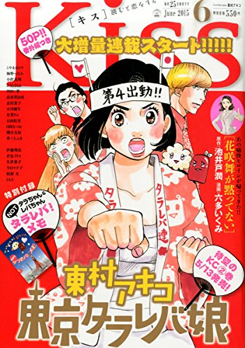 Kiss(キス) 2015年 06 月号 [雑誌]