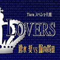 愛のポエム付き言葉攻めCD Tiara スペシャル盤 LOVERS 速水奨 VS 堀内賢雄出演声優情報