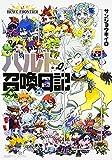 ブレイブフロンティア ハルトの召喚日記(1) (ファミ通クリアコミックス)