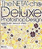 ネタ帳デラックス・フォトショップ・デザイン (MdN books)