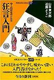 中・高校生のための狂言入門 (平凡社ライブラリー―offシリーズ (530))