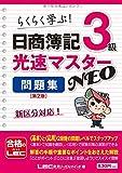 日商簿記3級 光速マスターNEO 問題集 第2版 -