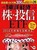 週刊東洋経済 2016年1/16号 [雑誌]