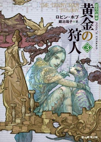 黄金の狩人3 (道化の使命) (創元推理文庫) (創元推理文庫 F ホ 8-9 道化の使命)