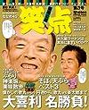 笑点 第3号 (日テレムック)