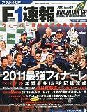 F1 (エフワン) 速報 2011年 12/15号 [雑誌]