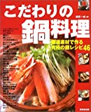 こだわりの鍋料理―厳選素材で作る究極の鍋レシピ46