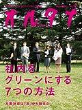 オルタナ 2009年5月号 (メディアパルムック)
