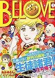 BE LOVE (ビーラブ) 2015年 1/1号 [雑誌]