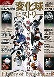 日本プロ野球 変化球ヒストリー (B・B MOOK 1130)