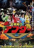 「新★乾杯戦士アフターV」DVD-BOX[DVD]