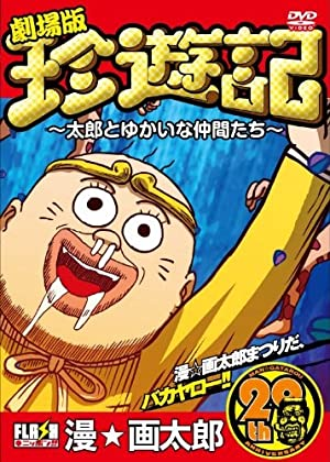 劇場版「珍遊記~太郎とゆかいな仲間たち~」 [DVD]