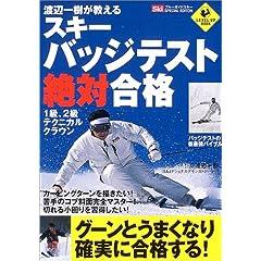 渡辺一樹が教えるスキーバッジテスト絶対合格—1級、2級テクニカルクラウン (LEVEL UP BOOK) (単行本)