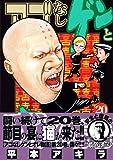 アゴなしゲンとオレ物語(20) (ヤンマガKCスペシャル)
