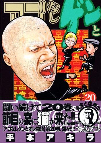 アゴなしゲンとオレ物語(20) (ヤングマガジンコミックス)