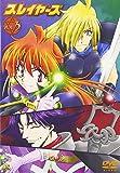スレイヤーズ 3[DVD]
