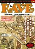 RAVE DC崩壊で激変する世界! 闇の覇権争い勃発!! アンコール刊行 (講談社プラチナコミックス)