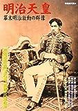 明治天皇―幕末明治激動の群像 (別冊歴史読本 (10))