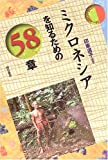 ミクロネシアを知るための58章 (エリア・スタディーズ)(印東 道子)