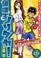 破壊王ノリタカ! チェン・リーと金網デスマッチ! (プラチナコミックス)