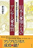 旅行記・滞在記500冊から学ぶ 日本人が知らないアジア人の本質