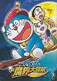 映画パンフレット 映画ドラえもん のび太の新魔界大冒険~7人の魔法使い~(2007)