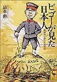 ビゴーが見た日本人 (講談社学術文庫 (1499))