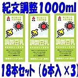 紀文 調整豆乳 1000ml  18本セット(6本×3)