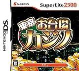 Super Lite2500 東京お台場カジノ