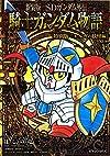 新装版 SDガンダム外伝 騎士ガンダム物語 特別版・エルガの妖怪編 (KCデラックス コミッククリエイト)