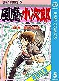 風魔の小次郎 5 (ジャンプコミックスDIGITAL)