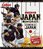 カルビー 侍JAPANチップスうすしお味 22g×24袋