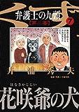弁護士のくず 第二審 7 (ビッグコミックス)
