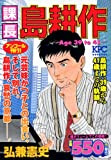 課長島耕作 Age 39 to 41 (KPC)