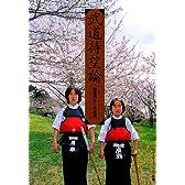 武道待望論―剣道再生への道標
