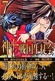 神to戦国生徒会(7) (講談社コミックス)