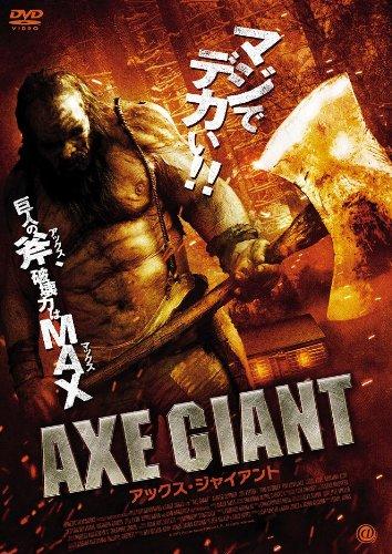 アックス・ジャイアント [DVD]