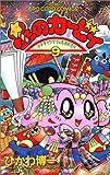 星のカービィ―デデデでプププなものがたり (9) (てんとう虫コミックス)