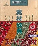 素材辞典 Vol.15 スパイス・食材編