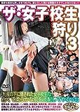 ザ・女子校生狩り(3)