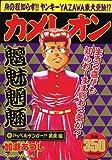 カメレオン ドッペルゲンガー!?美東編 (プラチナコミックス)